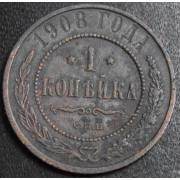 1 копейка 1908 год