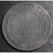 1 копейка 1906 год