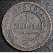 1 копейка 1903 год