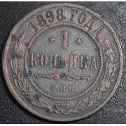 1 копейка 1898 год
