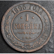1 копейка 1895 год