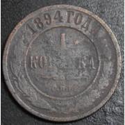 1 копейка 1894 год