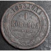 1 копейка 1893 год