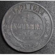 1 копейка 1891  год