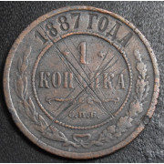 1 копейка 1887  год