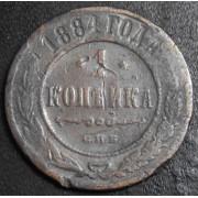 1 копейка 1884 год
