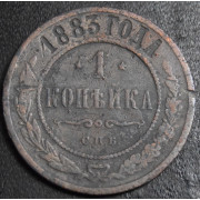 1 копейка 1883  год