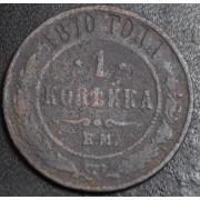 1 копейка 1870  год