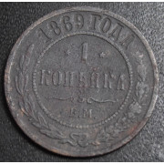 1 копейка 1869  год