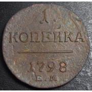 1 копейка 1798 год ЕМ