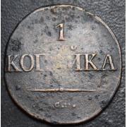 1 копейка 1831 год. СМ
