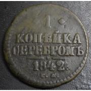 1 копейка серебром 1842 год. СМ