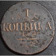1 копейка 1832 год . СМ