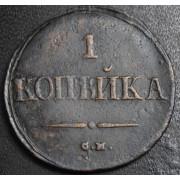 1 копейка 1838 год . СМ