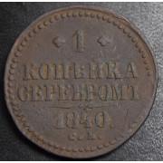1 копейка серебром 1840 год . СМ