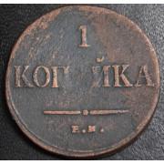 1 копейка 1835 год