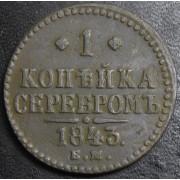 1 копейка 1843 год . ЕМ