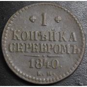 1 копейка 1840 год . ЕМ
