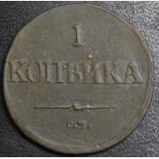 1 копейка 1832 год . ЕМ