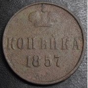 1 копейка 1857 год