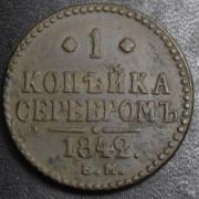 1 копейка 1842 год.ЕМ