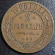 2 копейки 1908 год