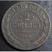 2 копейки 1898 год