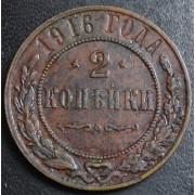 2 копейки 1916 год