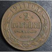 2 копейки 1911 год