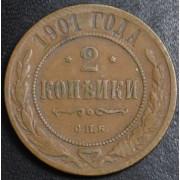 2 копейки 1901 год