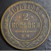 2 копейки 1875 год