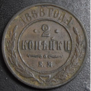 2 копейки 1868 год