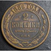 2 копейки 1886 год