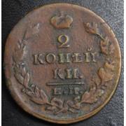 2 копейки 1827 год  ЕМ - ИК