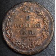 2 копейки 1825 год ЕМ - ИШ