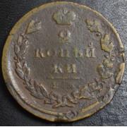 2 копейки 1825 год ЕМ - ИК