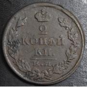 2 копейки 1824 год  ЕМ - ПГ