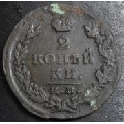2 копейки 1825 год  ЕМ- ПГ