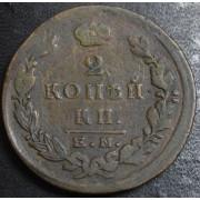 2 копейки 1823 год  ЕМ- ФГ