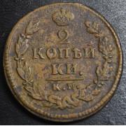 2 копейки 1822 год КМ - АМ
