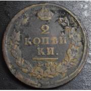 2 копейки 1822 год  ЕМ- ФГ