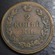 2 копейки 1821 год  ЕМ- ФГ