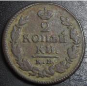 2 копейки 1821 год  КМ-  АД