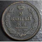 2 копейки 1820 год  КМ-  АД