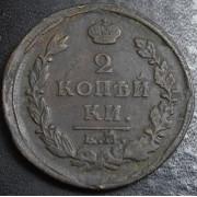 2 копейки 1820 год  ЕМ- НМ