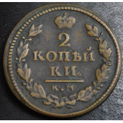 2 копейки 1818 год  КМ- ДБ