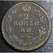2 копейки 1815  год  ЕМ - НМ