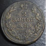 2 копейки 1814 год  ЕМ - НМ