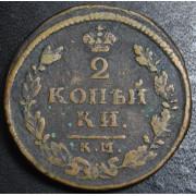 2 копейки 1814 год  КМ - АМ