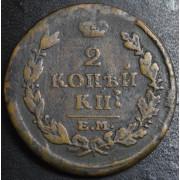 2 копейки 1813 год  ЕМ - НМ